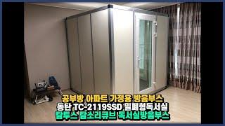 공부방 아파트 가정용 예서책상 방음부스 동탄 TC 21…