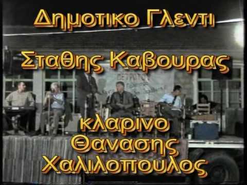 ΑΡΧΕΙΟ-Πανουργιας Κοπελιας-Σταθης Καβουρας-Πετρωτο Δομοκου 2000-κλαρινο Θ.Χαλιλοπουλος