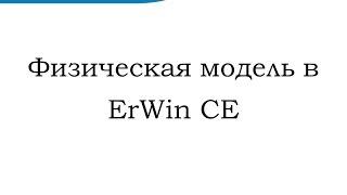 Физическая модель в ErWin CE (Physical model in ErWin CE)