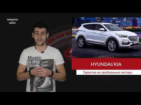 Hyundai и Kia предложат пожизненную гарантию на двигатели