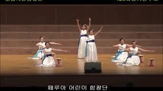 고양시민합창단 떼루아 어린이 합창단 꽃바구니와 경고춤