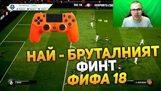 FIFA 18 УРОК  Най - лесният и брутален финт в играта! Урок на ФИФА 18 - Как да правим финтове