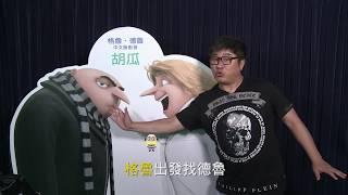 【神偷奶爸3】幕後花絮:繞口令篇 -6月29日 中英文版歡樂登場