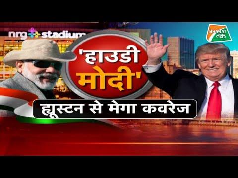 #HowdyModi  अमेरिका से PM Modi और Trump का मेगा शो LIVE।Sweta Singh