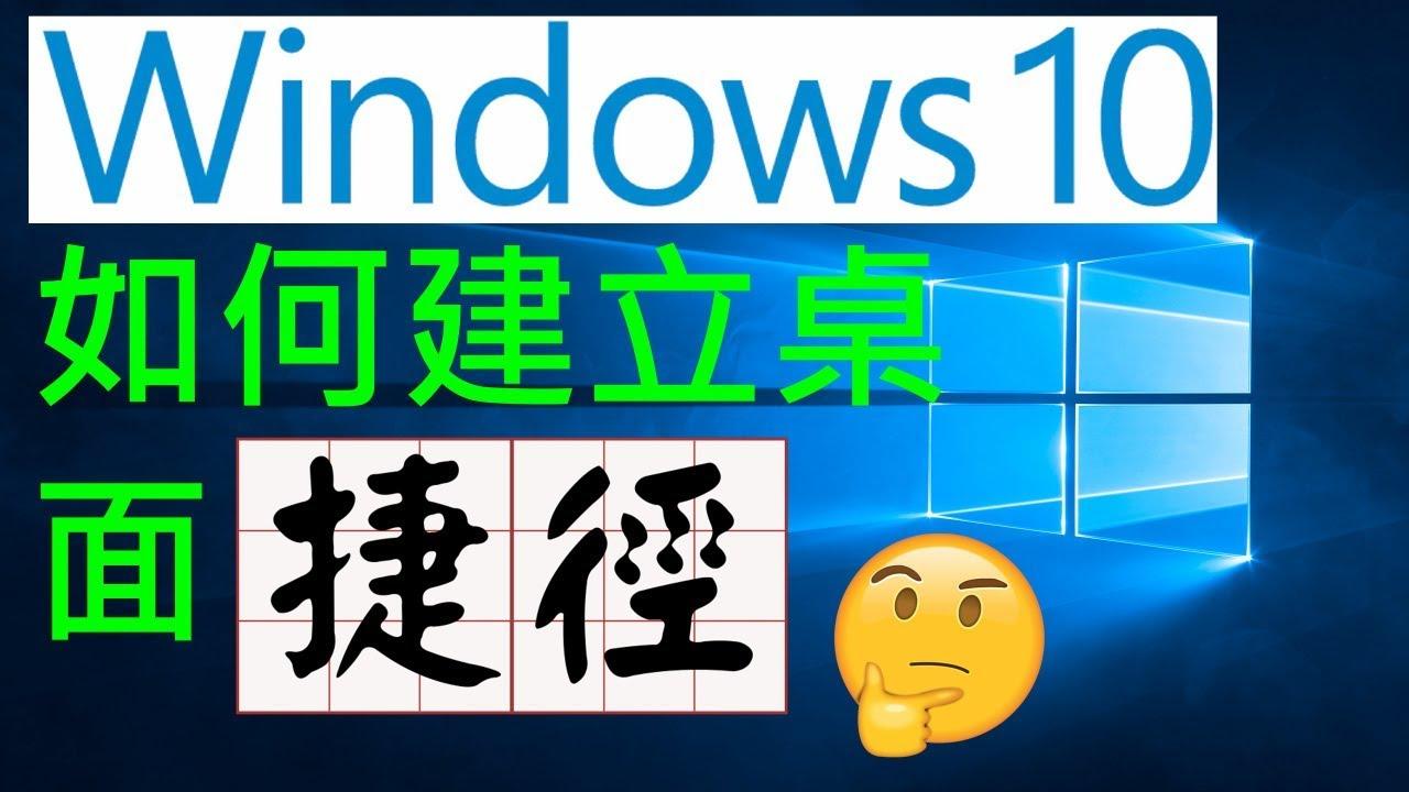 [windows10小技巧/問題解決]如何建立桌面捷徑??? - YouTube
