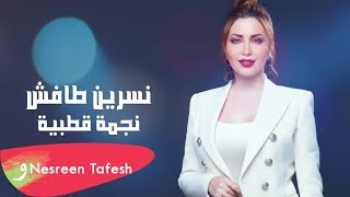 Nesreen Tafesh - Najma Kotbya [Lyric Video] (2019) / نسرين طافش - نجمة قطبية