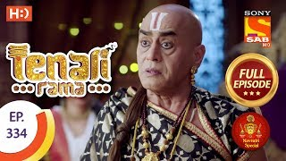 Tenali Rama - Ep 334 - Full Episode - 17th October, 2018   Navratri Special