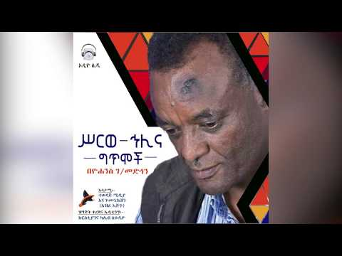 "Ethiopia : ""በአይንሽ አቀብይኝ""  በገጣሚ ዩሀንስ ገ/መድህን 
