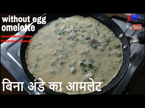 Download Youtube: No Egg  Omelettes | Eggless Omelette Recipe |  Veg Omelet | without egg Recipe jaanmahal |  egg