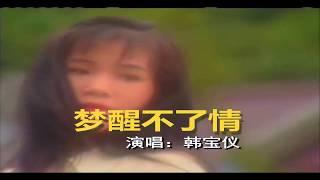 韓寶儀 夢醒不了情 【KARAOKE】Han Bao Yi『MENG XING BU LIAO QING』80年代甜歌皇后百萬暢銷經典國語Cha Cha懷舊金曲傷感流行新馬歌后華語老歌精選流行好歌