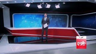 TOLOnews 10pm News 03 April 2017/طلوع نیوز، خبر ساعت ده، ۱۴ حمل۱۳۹۶