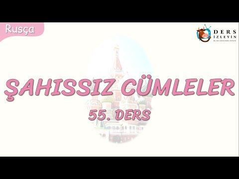 ŞAHISSIZ CÜMLELER 55.DERS (RUSÇA)