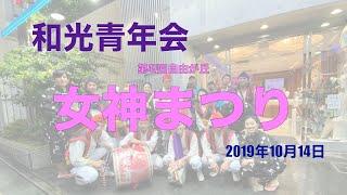 2019和光青年会自由が丘女神まつり