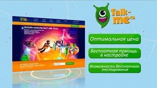 Онлайн консультант «Me-Talk» (talk-me.ru)