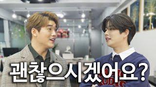 [Roleplay] 부동산에서 애드리브싸이퍼 (feat. 아스트로 MJ)