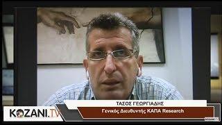 Η μεγάλη δημοσκόπηση της ΚΑΠΑ Research για τη Δυτική Μακεδονία