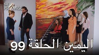 Download The Promise Episode 99 (Arabic Subtitle)   اليمين الحلقة 99