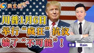 """川普1月6日举行""""疯狂""""抗议!声称输了不可能!《周末侃侃侃》 第23期 Dec 19, 2020 - YouTube"""