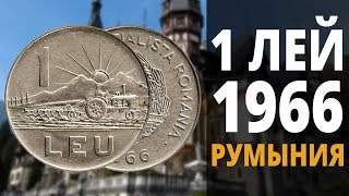 Монета 1 leu 1966 года Румыния