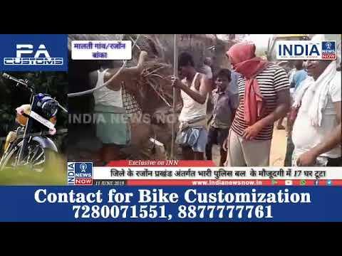 LIVE :बांका: जिले के रजोंन प्रखंड अंतर्गत भारी पुलिस बल  के मौजूदगी में  17 घरों को ध्वस्त किया गया।