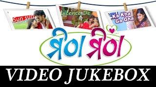 VIDEO JUKEBOX - MITHA MITHA | Latest Odia Movie | Lokdhun Odia