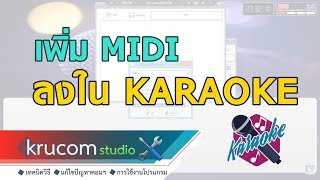 เพิ่ม MIDI ลง โปรแกรม Karaoke [อัพเดทเพลงคาราโอเกะ] คาราโอเกะ 2018