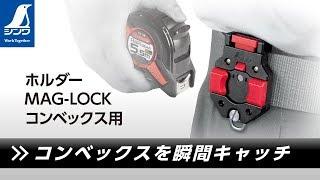 80831/ホルダー  MAG-LOCK  コンベックス用