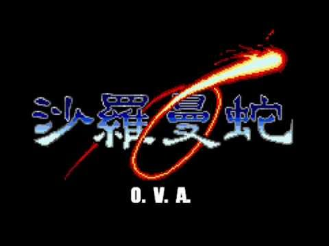 Gradius Music Collection - Poison of Snake