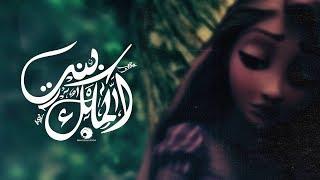 Karim Moka - Bent El Malek   عقرب - بنت الملك