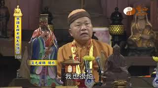【恭讚王禪老祖教主天威讚偈105】  WXTV唯心電視台