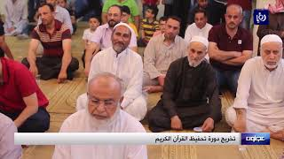 تخريج دورة من حفاظ القرآن الكريم في عجلون (2-6-2019)