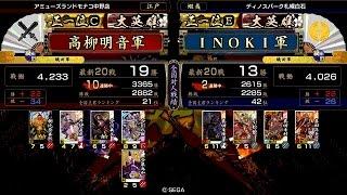 戦国大戦 頂上対決 [2014/12/20] 高柳明音 VS INOKI -- □高柳明音 ...