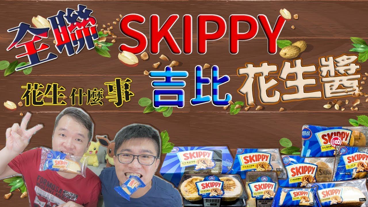 [DogJun] 全聯xSKIPPY吉比花生醬 全品項試吃|負評聯名?|原味花生醬還比較好吃! - YouTube