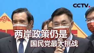 两岸政策仍是国民党最大挑战 20210404 |《海峡两岸》CCTV中文国际 - YouTube