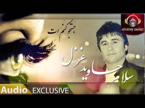 New Afghan Ghazal - Salam Jawed OFFICIAL VIDEO