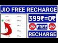 How to Jio Recharge Free ₹149+₹399+₹349+₹449 | Latest 2018 Trick | JIO का रिचार्ज फ्री में कैसे करे