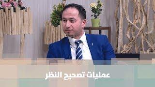 عمليات تصحيح النظر - د. محمد أبو الضبعات - طب وصحة