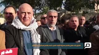 مصر العربية | الشيخ رائد صلاح يتقدم مسيرة لآلاف العرب تندد بهدم إسرائيل لمنازلهم