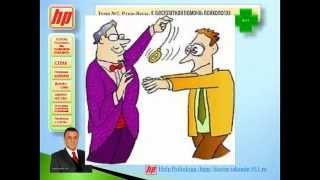 Ответы из подсознания: Руки-Весы. Видео Урок..mp4