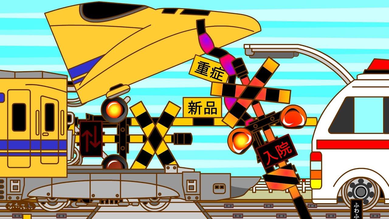 なおるふみきり Various Railroad Crossing and train. railway level crossover. 踏切 踏み切り 電車 でんしゃ ふみきり アニメ 列車