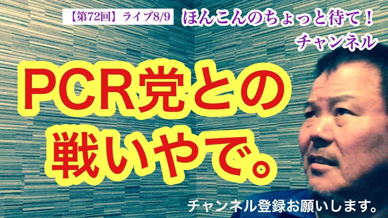 【第72回】PCR党との戦いやで。#ほんこんのちょっと待て #吉本自宅劇場 #正義のミカタ #怒れるスリーメン #pcr検査 #tvタックル #戦い #長崎原爆