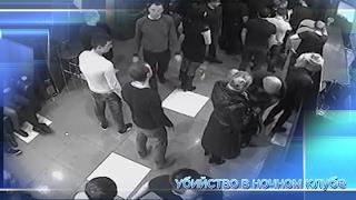 Убийство в ночном клубе