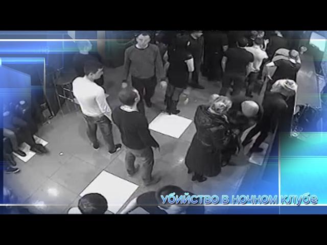 Убийство в ночном клубе арман cqb клуб в москве