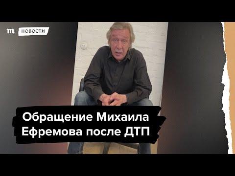 Обращение Михаила Ефремова после ДТП