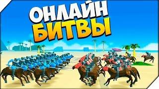 Epic battle simulator 2 ➤ ОНЛАЙН БИТВЫ