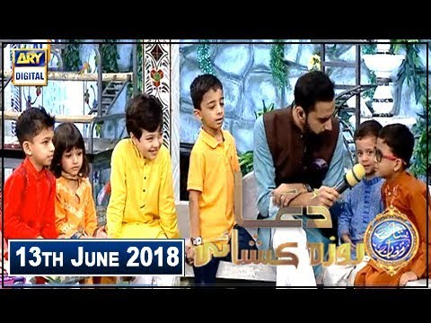 Shan E Iftar – Segment – Roza Kushai & Dua - 13th June 2018