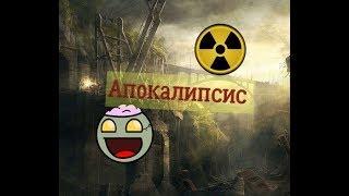 5 Фильмов про апокалипсис!