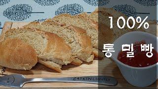 100%통밀빵 - 간단한 다이어트 홈베이킹