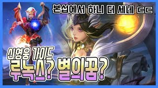 4skill new hero Lunox⭐ Best build/Game play | Mobile legends