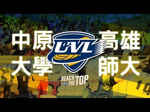 🔴ᴴᴰB組預賽::中原大學vs高雄師大:: 男一級 106學年度UVL大專排球聯賽 網路直播